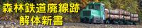 森林鉄道廃線跡解体新書